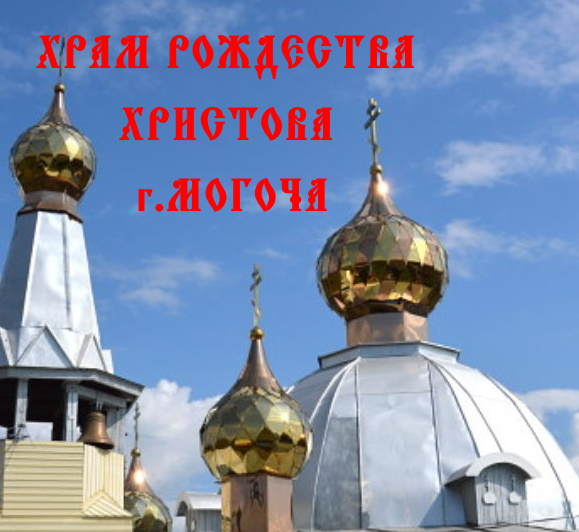Храм Рождества Христова г.Могоча